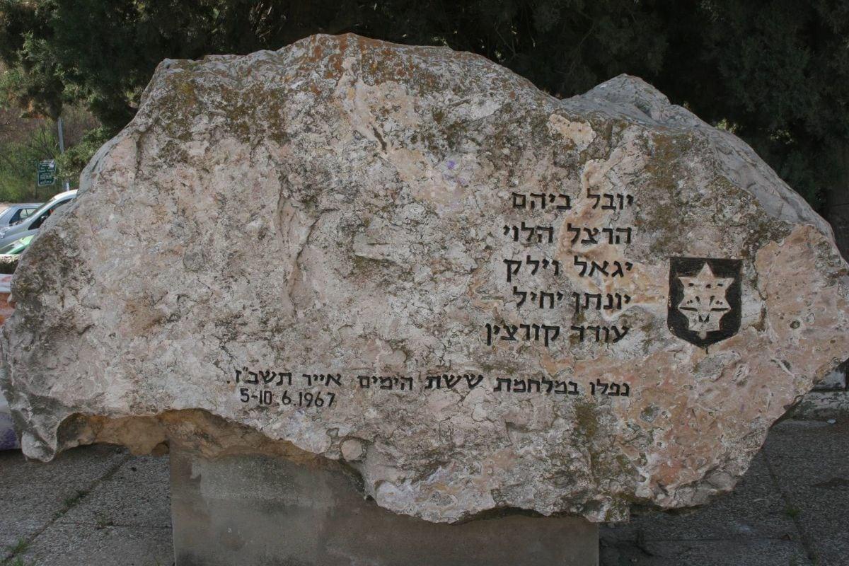 האנדרטה בעמק המצלבה עם שמותיהם של חניכי תנועת הצופים שנהרגו במלחמת ששת הימים (צילום: שמואל בר-עם)