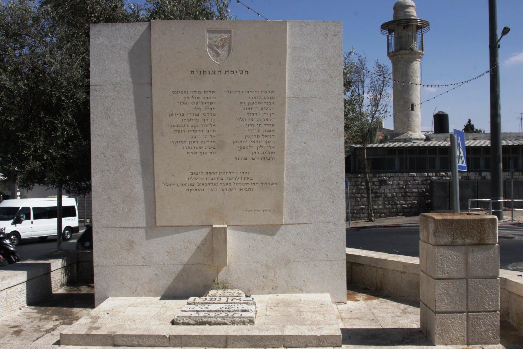 האנדרטה לזכר חיילי גדוד 28 של הצנחנים ליד הקונסוליה האמריקאית הישנה בירושלים (צילום: שמואל בר-עם)