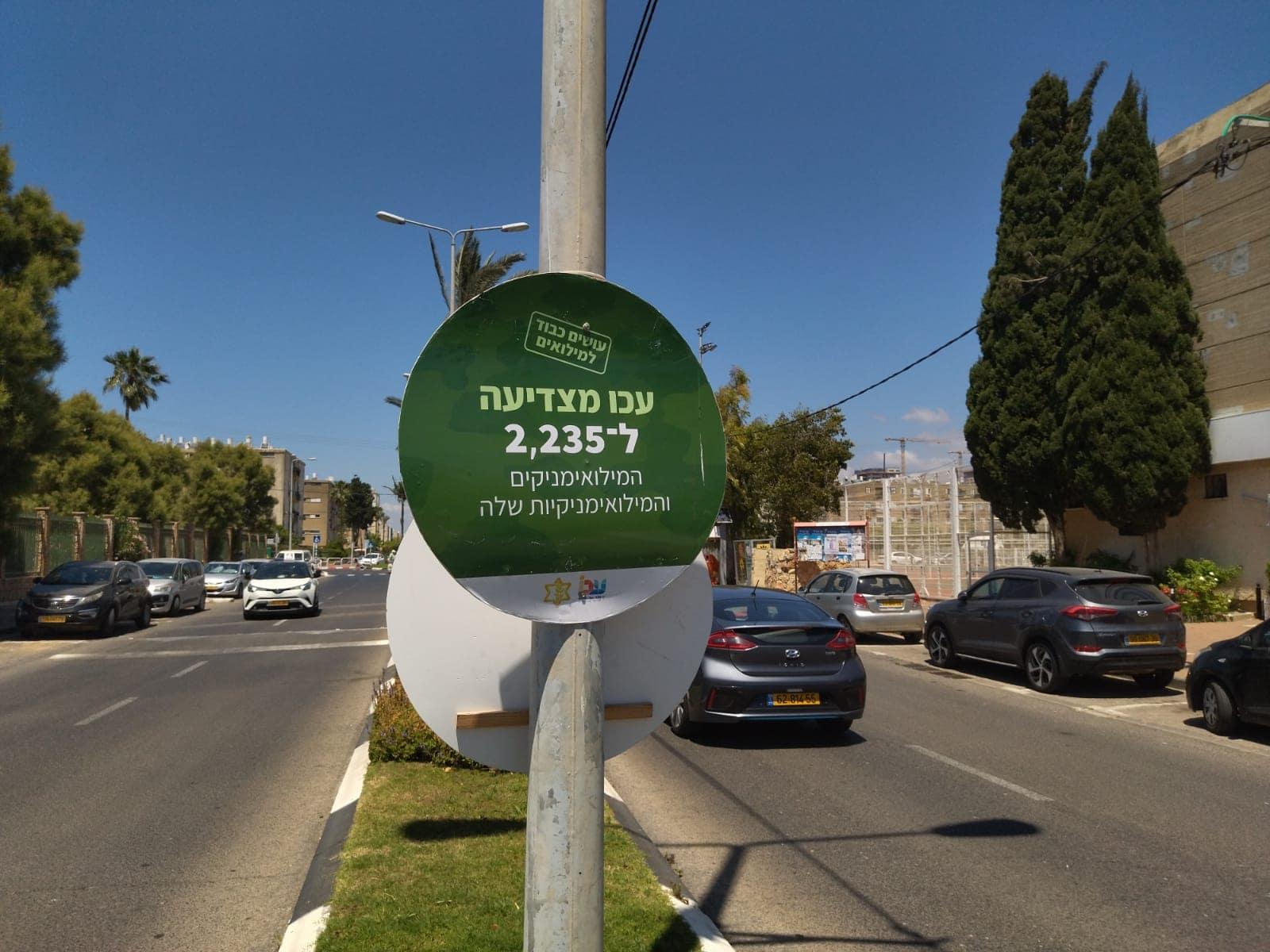 שלט בעיר עכו (צילום: מעוז ינון)