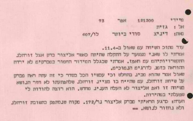מכתב דיניץ לגזית (צילום: ארכיון המדינה)