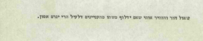 ארכיון המדינה, 4 ביולי 1973 (צילום: מכתב דיניץ לגזית)