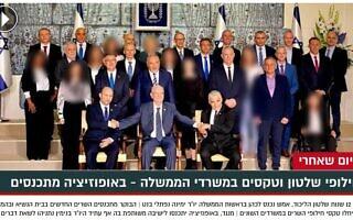 """תמונת הממשלה החדשה עם טישטוש פני הנשים ב""""בחדרי חדרים"""" (צילום: ישי ירושלמי)"""