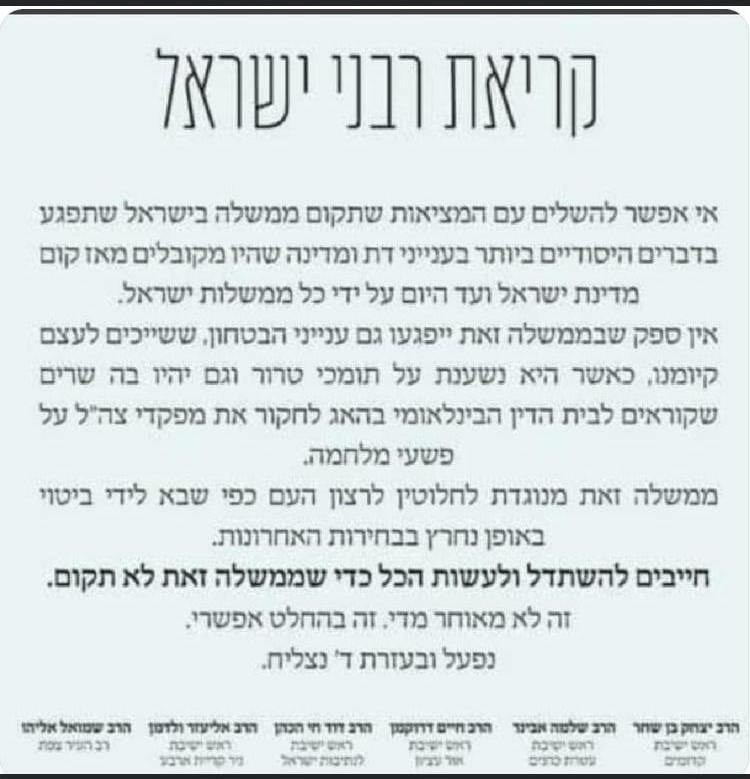 מכתב הרבנים נגד ממשלת השינוי