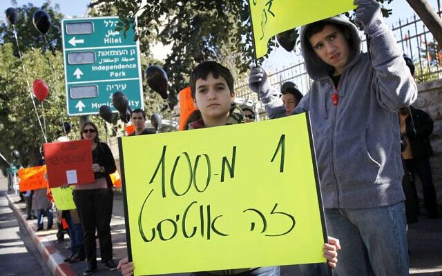 """הפגנה מול משרד רה""""מ במחאה על קיצוץ בתקציבים לאוטיסטים (צילום: Miriam Alster/FLASH90)"""