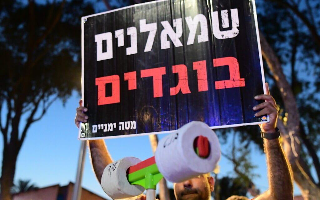 הפגנה מתחת לביתה של איילת שקד, 31 במאי 2021 (צילום: אבשלום ששוני/פלאש90)