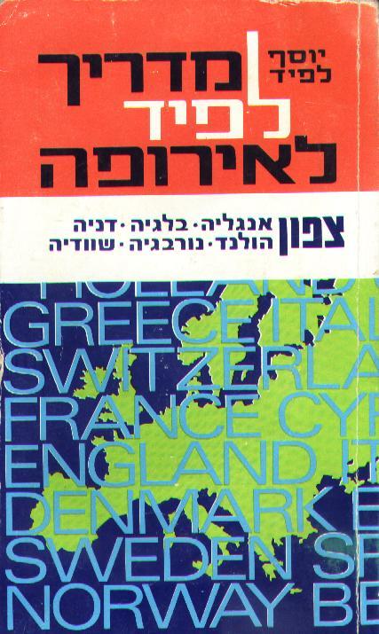 """מדריך לפיד לאירופה, מהדורה 12, 1986, """"שקמונה"""" חברה להוצאה לאור (צילום: ויקיפדיה)"""