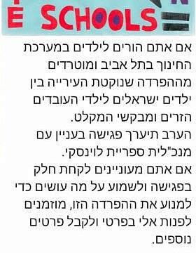 קריאה להורים בתל אביב שיסכימו לצרף את שמם לעתירה שתדרוש שילוב חסרי מעמד