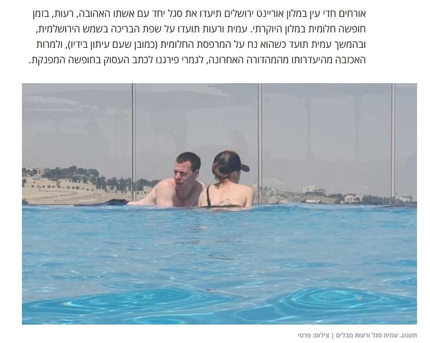 קטע מתוך הידיעה על החופשה החלומית של עמית סגל ורעייתו רעות במלון בירושלים