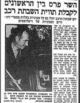 ידיעה על השבתת רכבים יום בשבוע, מעריב, 1973