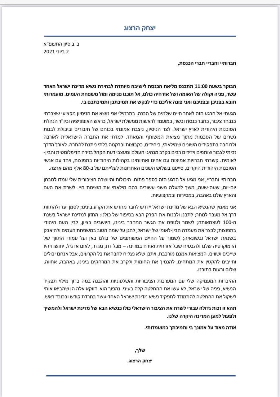 מכתבו של יצחק הרצוג לחברי הכנסת