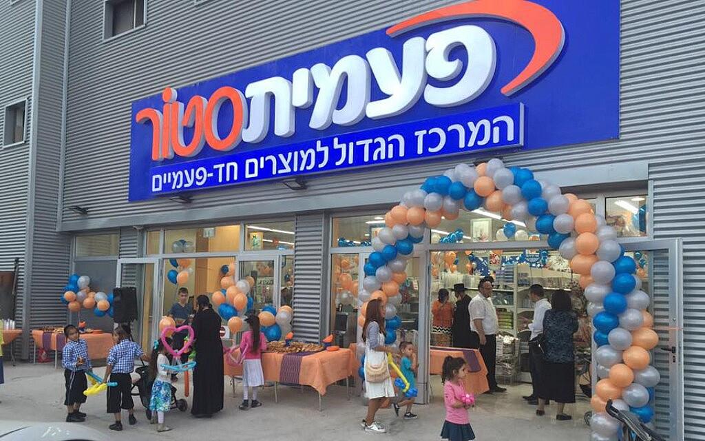 """חנות למכירת כלי פלסטיק חד-פעמיים בבני ברק (צילום: עמוד הפייסבוק של """"פעמית סטור"""")"""