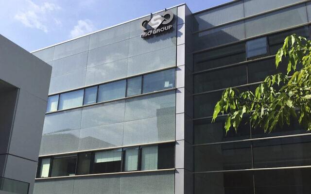 משרדי חברת NSO בהרצליה (צילום: AP Photo/Daniella Cheslow, File))
