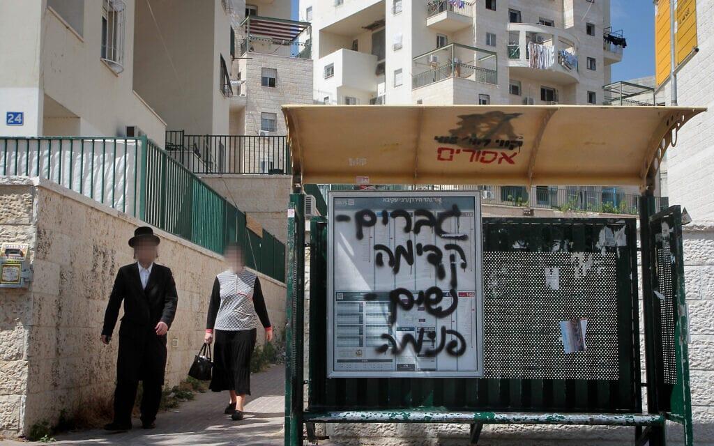 גרפיטי בעיר בית שמש, 2014 (צילום: Yaakov Lederman/FLASH90)