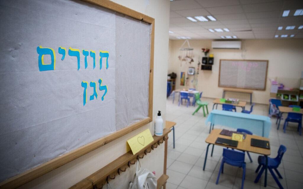 גן ילדים בירושלים, אילוסטרציה (צילום: יונתן זינדל/פלאש90)