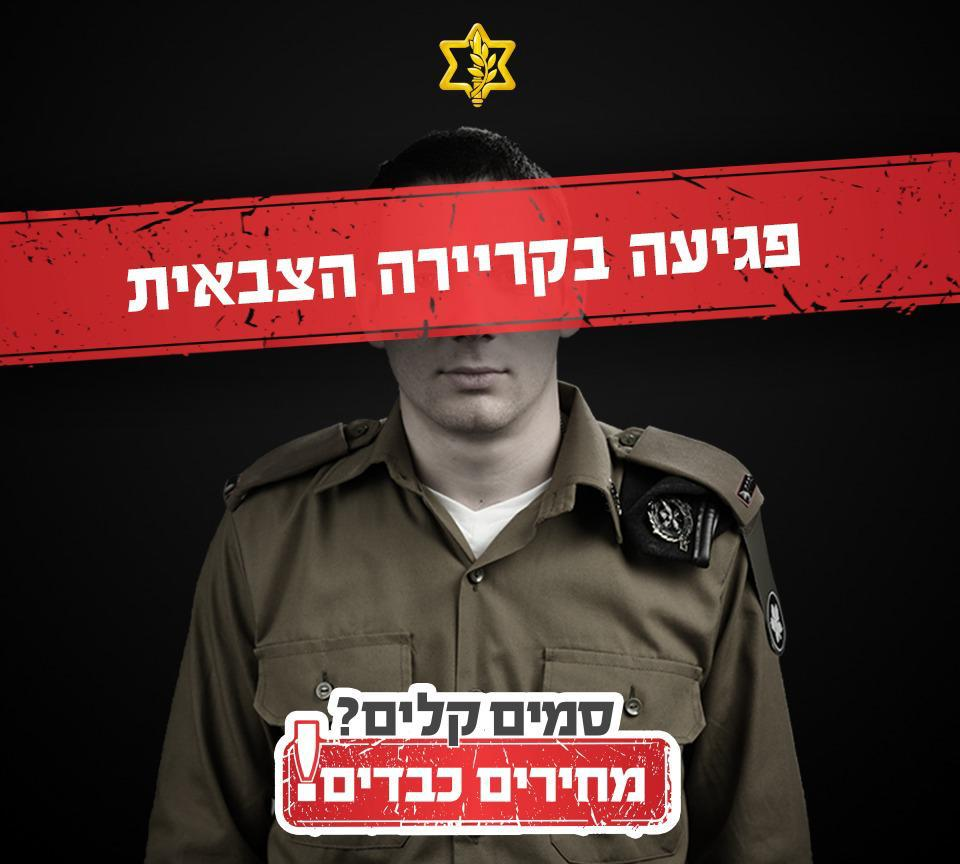 """הקמפיין החדש נגד שימוש בסמים (צילום: דובר צה""""ל)"""
