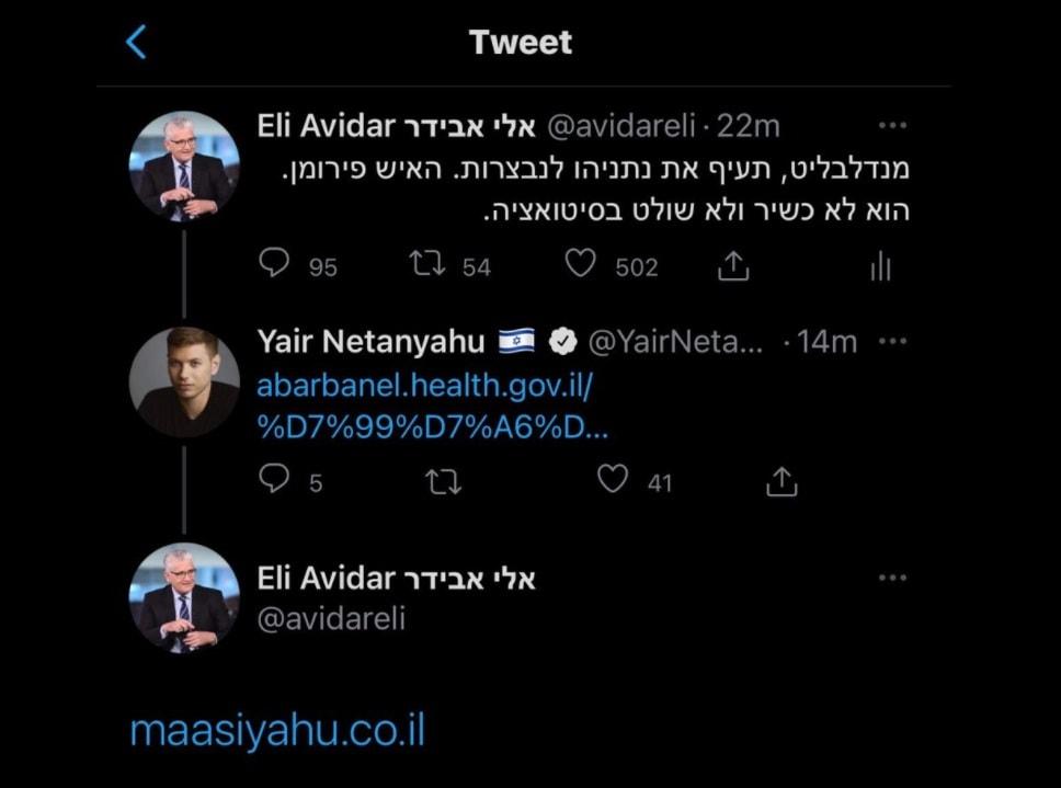 ציוצים של אלי אבידר ויאיר נתניהו