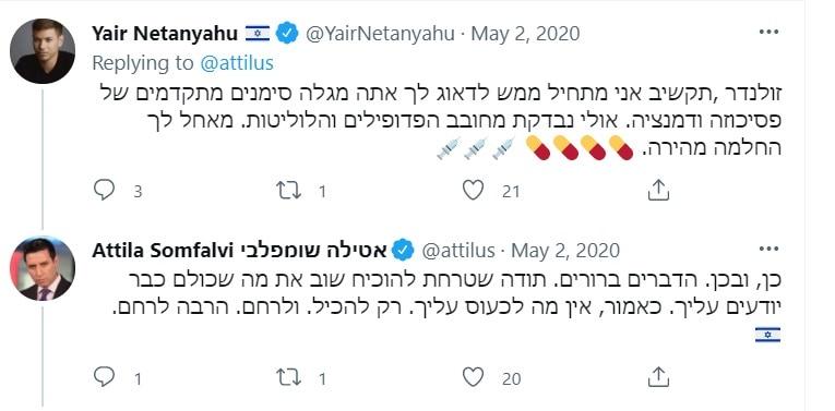 תגובה של יאיר נתניהו לאטילה שומפלבי
