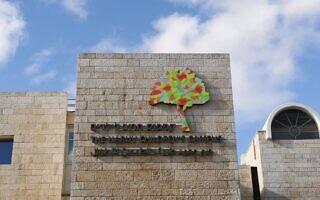 קמפוס הילדים של מכון חרוב באוניברסיטה העברית בירושלים (צילום: צילום מסך, יוטיוב)