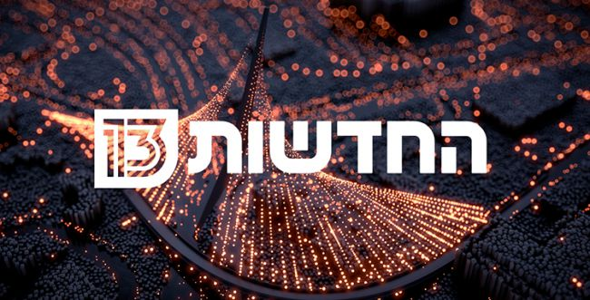 """לוגו חדשות 13 (צילום: חדשות 13, יח""""צ)"""