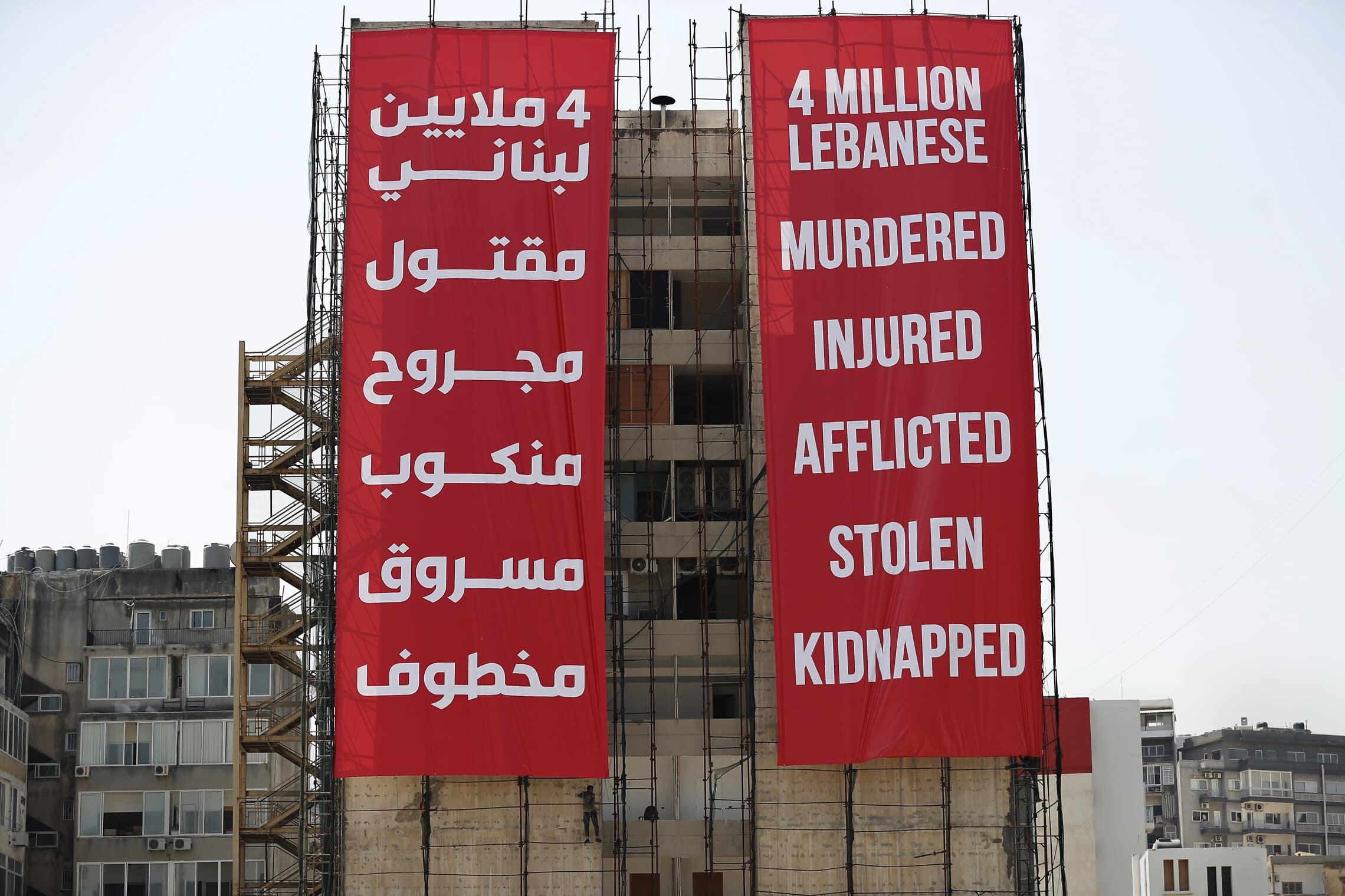 שנה אחרי האסון בנמל ביירות, שלט מחאה על בניין שטרם שופץ, 4 באוגוסט 2021 (צילום: AP Photo/Hussein Malla)
