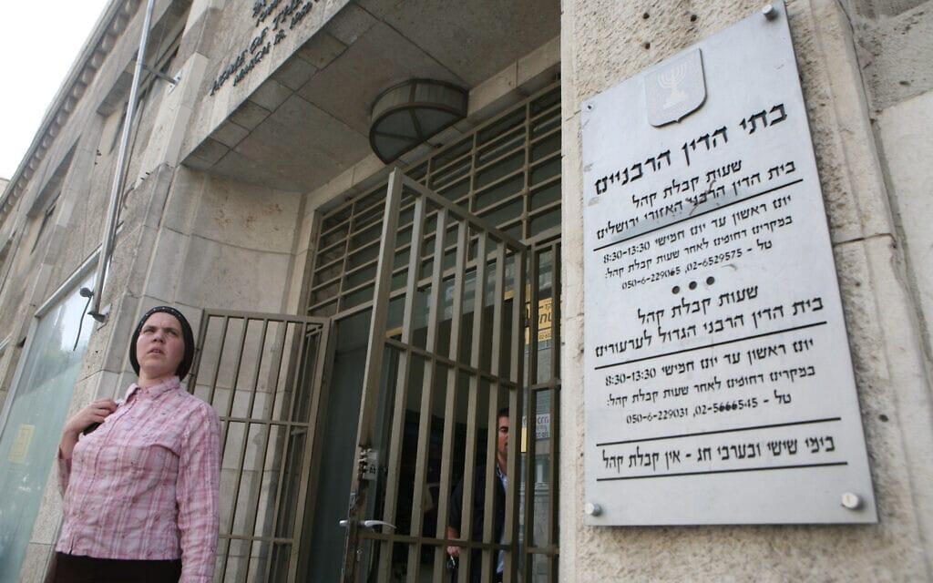 בית הדין הרבני בירושלים, 2008 (צילום: יוסי זמיר/פלאש90)