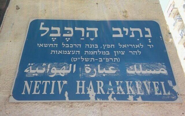 סימטת נתיב הרכבל בירושלים – לזכרו של אוריאל חפץ (צילום: ויקיפדיה)