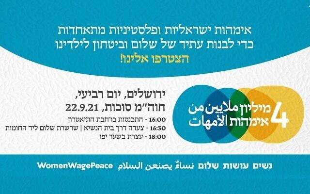 """כרזה הקוראת לעצרת שלום של """"אמהות עושות שלום"""""""