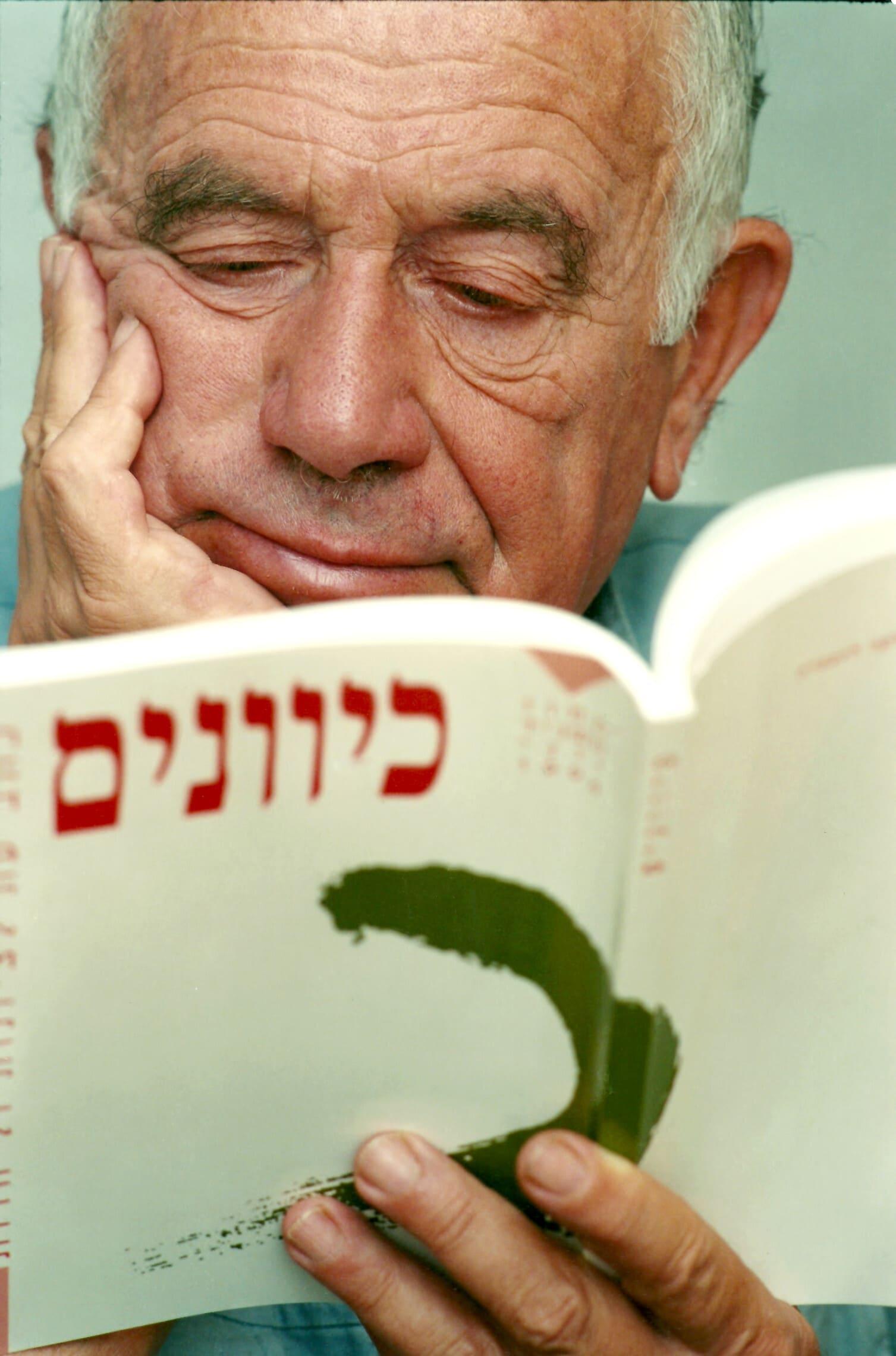 יהודה עמיחי ב-1986 (צילום: משה שי/פלאש90)