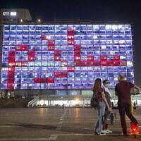 """המילה """"שלום"""" בערבית מוצגת על בניין עיריית תל אביב לאחר החתימה על הסכמי אברהם, 15 בספטמבר 2020 (צילום: Miriam Alster/Flash90)"""