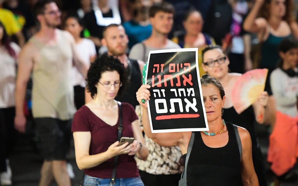 הפגנה בתל אביב נגד מדיניות התו הירוק, 21 באוגוסט 2021 (צילום: אבשלום ששוני/פלאש90)