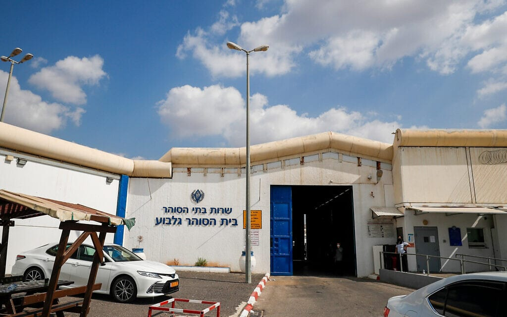 כלא גלבוע (צילום: פלאש90)