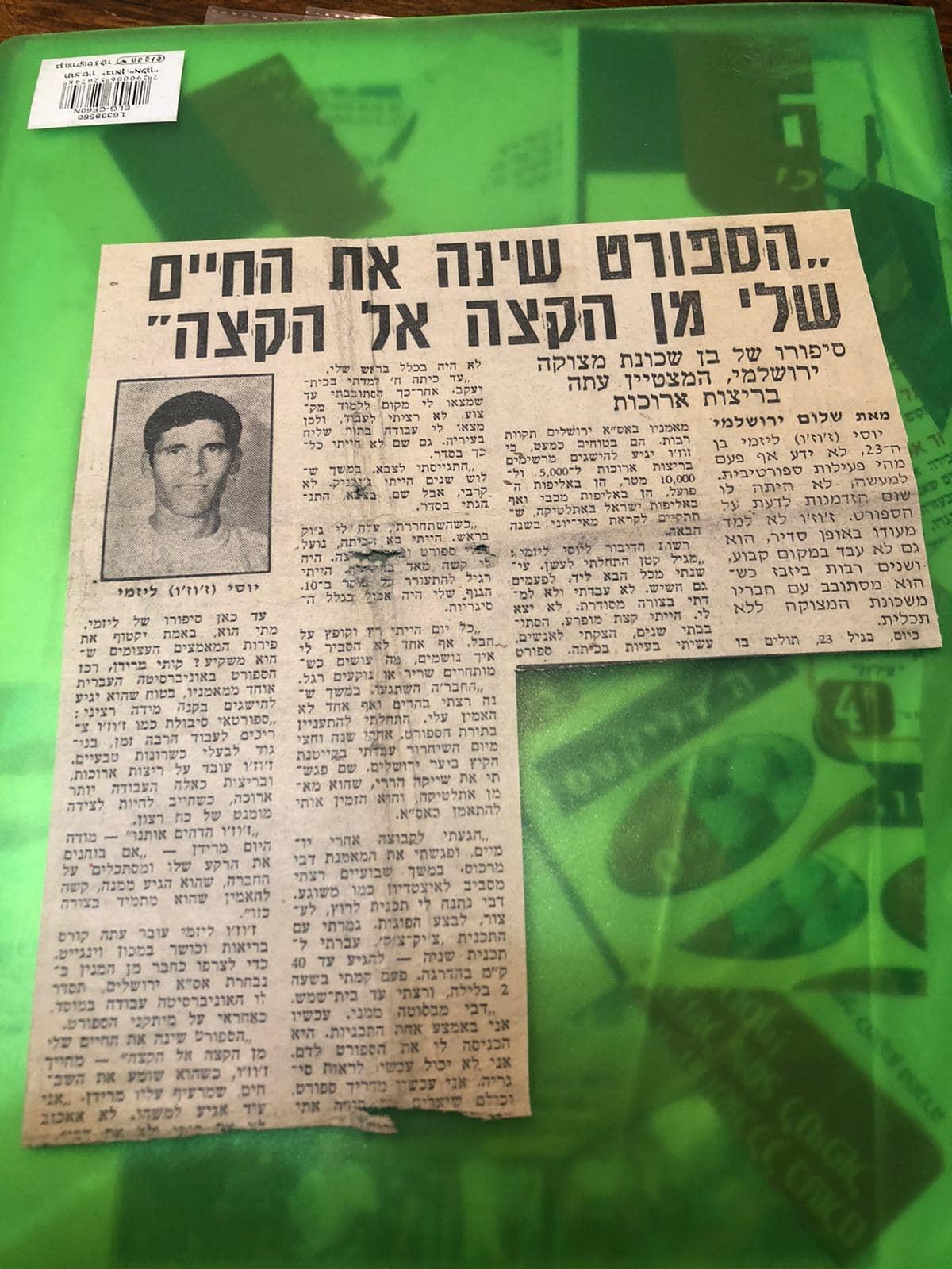 """גזיר עיתון מ""""חדשות הספורט"""" עם הכתבה של שלום ירושלמי על יוסי (ז'וז'ו) ליזמי בתחילת שנות ה-80"""