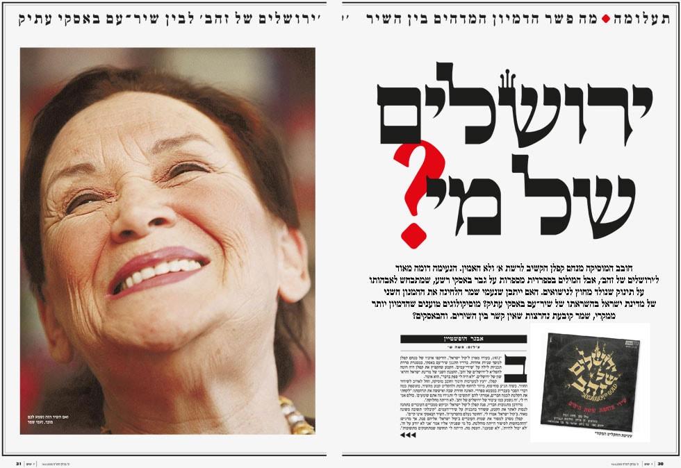 """הכתבה של אבנר הופשטיין ב""""7 ימים"""" על השיר ירושלים של זהב ב-14 באפריל 2000"""