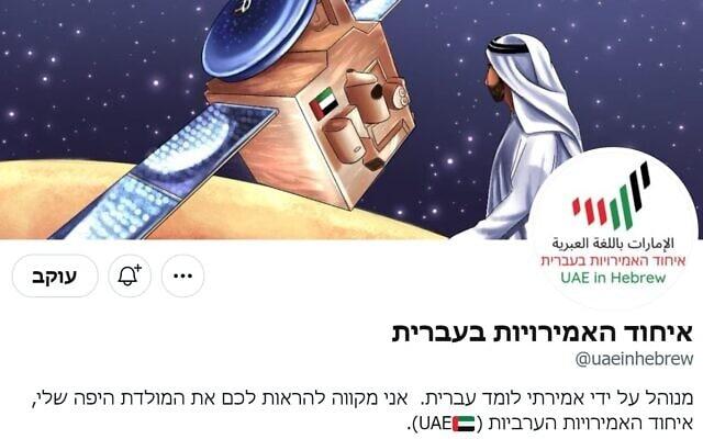 """דף הבית של """"איחוד האמירויות בעברית"""" בטוויטר"""