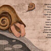 שבלול, מתוך ספר הילדים שאיילת ברוקס כותבת ומאיירת