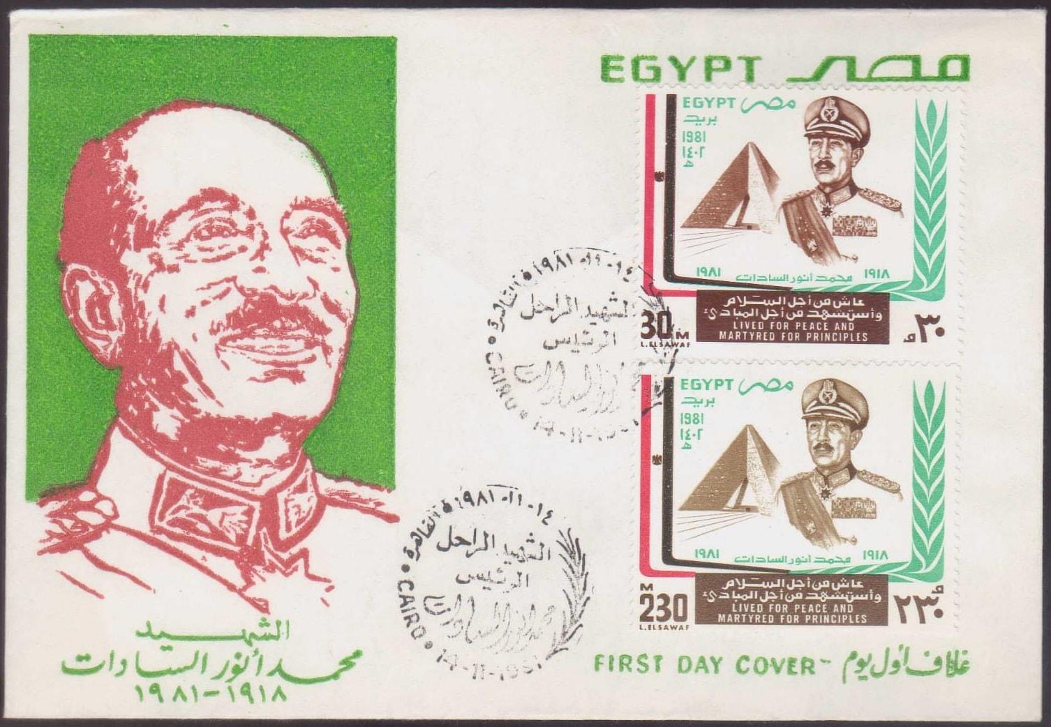צמד בולים שהופק אחרי ההתנקשות בנשיא אנואר סאדאת במצרים.