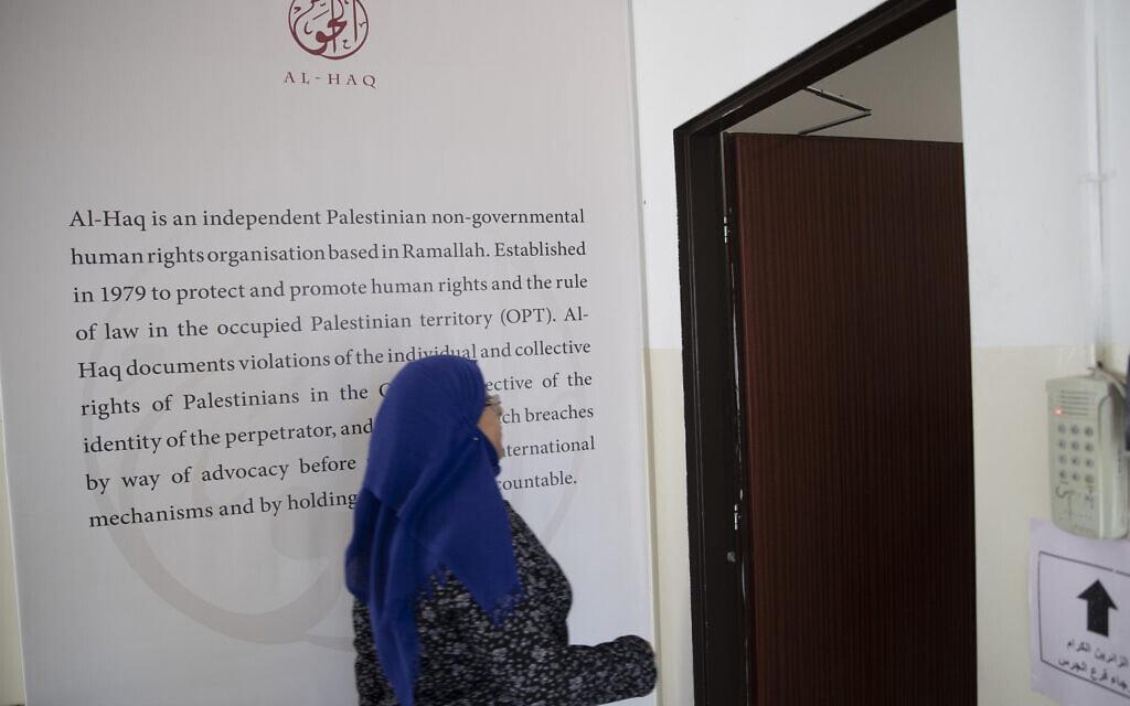 משרדי ארגון אל-חק ברמאללה, 23 באוקטובר 2021; הארגון הוכרז על ידי ישראל כארגון טרור (צילום: Majdi Mohammed, AP)
