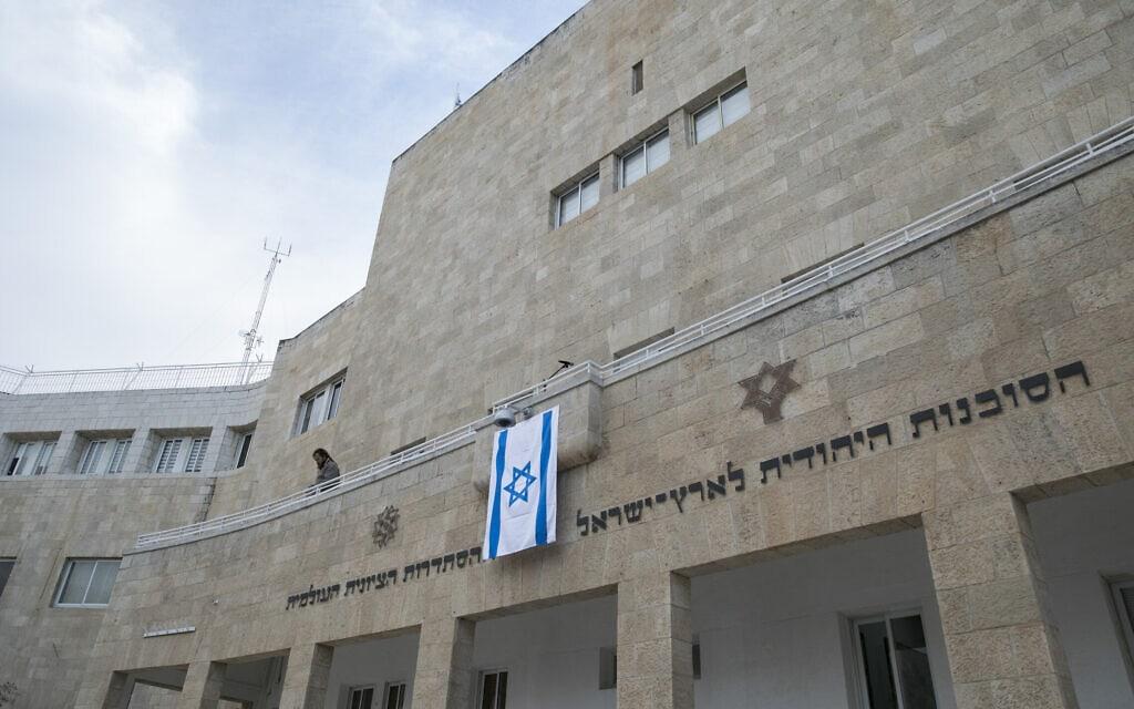 בניין הסוכנות היהודית בירושלים (צילום: יונתן זינדל, פלאש 90)