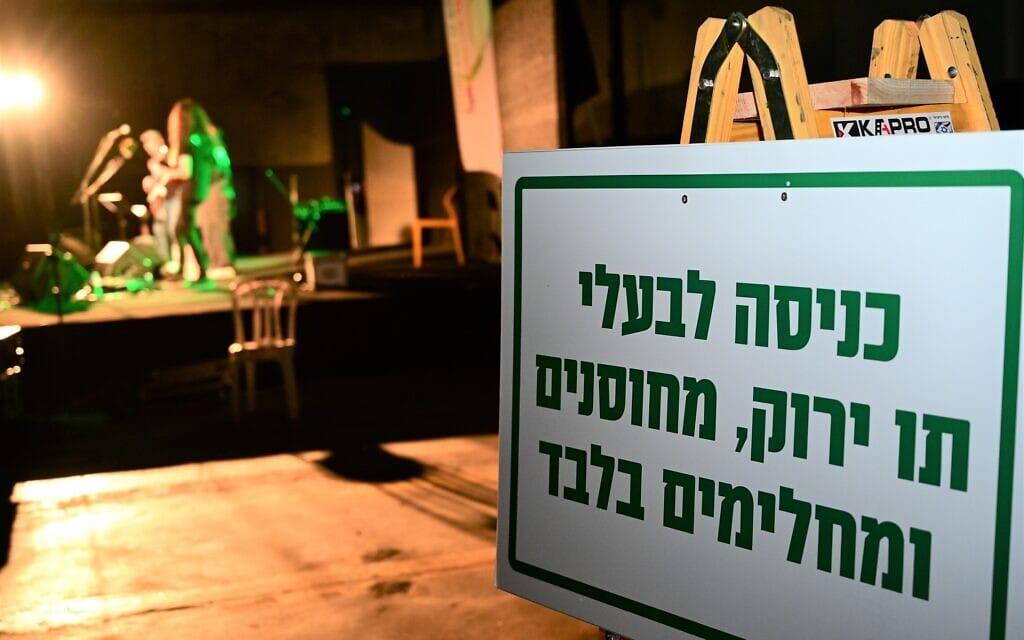 שלט המודיע כי הכניסה היא לבעלי תו ירוק,מחוסנים ומחלימים בלבד בכניסה להופעה (צילום: מיכאלי גלעדי/פלאש90)