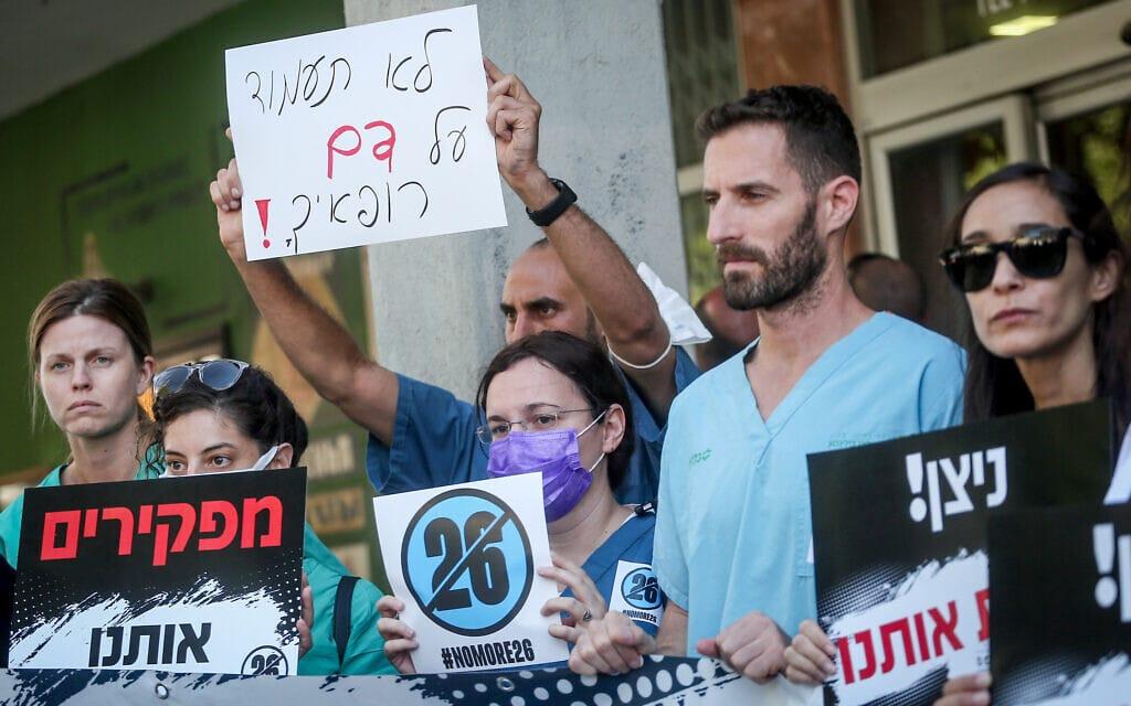 רופאים מתמחים מפגינים נגד אורך משמרותיהם ליד משרד הבריאות בתל אביב, 7 באוקטובר 2021 (צילום: מרים אלסטר, פלאש 90)