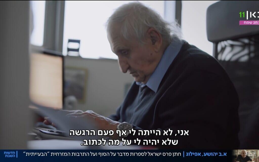 """א.ב. יהושע, צילום מסך מכתבה """"א.ב.יהושע, אפילוג"""", כאן חדשות."""