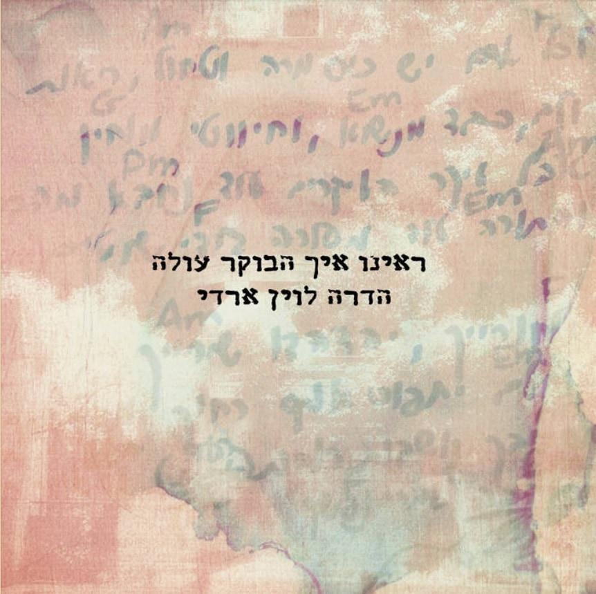 מיני אלבום חדש של הדרה לוין ארדי