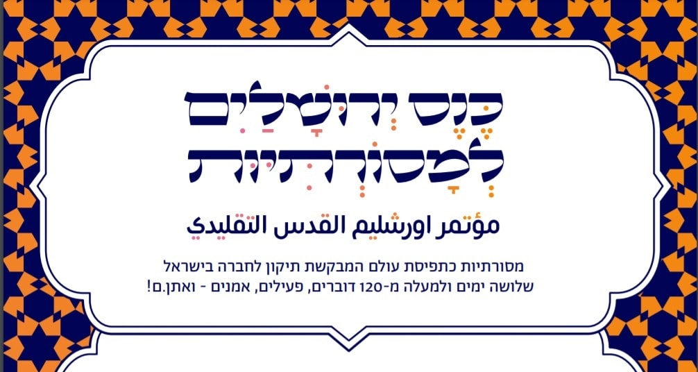 הזמנה לכנס ירושלים למסורתיות