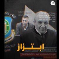 צילום מסך מהקמפיין נגד מאג'ד פרג'