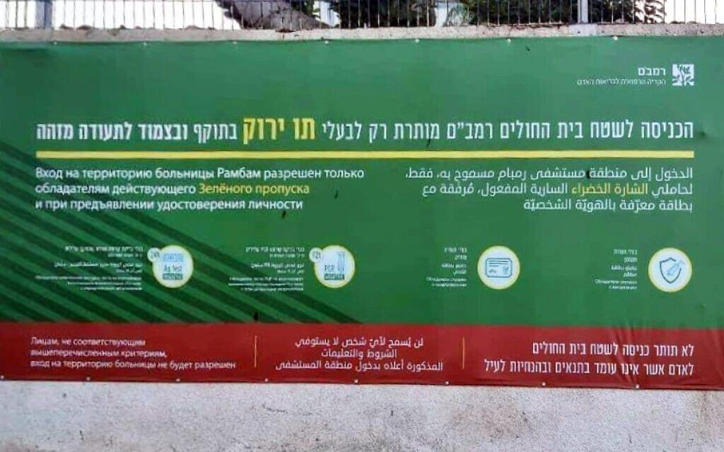 """שלט בכניסה לבית החולים רמב""""ם בחיפה, המודיע כי הכניסה לבית החולים מותרת רק לבעלי תו ירוק, ספטמבר 2021 (צילום: פייסבוק)"""