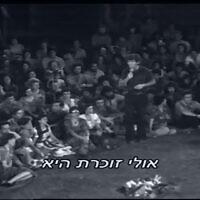 שירה בציבור, צילום מסך מכאן 11, לשעבר רשות השידור