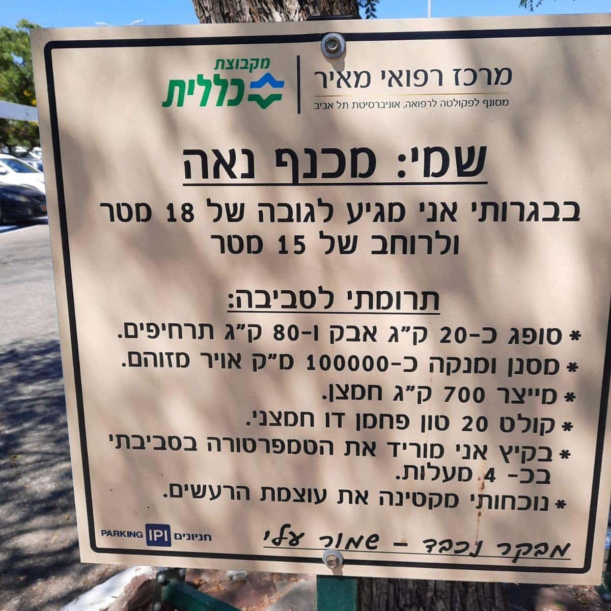 השלט שנתלה על העץ בחנייה של בית חולים מאיר בכפר סבא (צילום: מתוך דף הפייסבוק 'רחובות של עצים')
