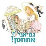 מימון ישראל