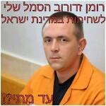 חניאל קורן