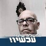Omri Yuval